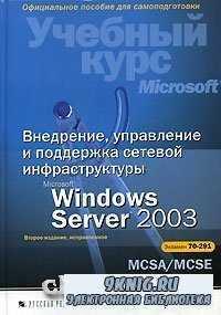 Внедрение, управление и поддержка сетевой инфраструктуры Microsoft Windows  ...