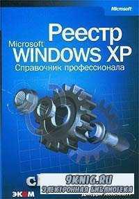 Реестр Microsoft Windows XP. Справочник профессионала.
