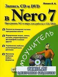 Запись CD и DVD в Nero 7.