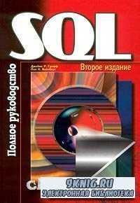 SQL: Полное руководство (2-ое издание).