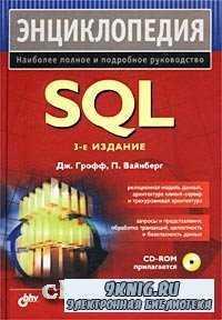 Энциклопедия SQL (3-е издание).
