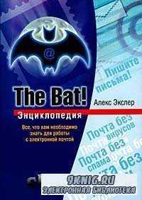 The Bat! Энциклопедия.