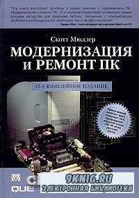 Модернизация и ремонт ПК (15-е юбилейное издание).