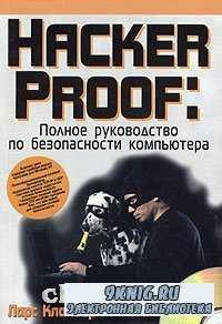 Hacker Proof. Полное руководство по безопасности компьютера.
