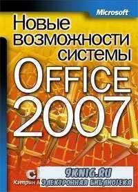 Новые возможности системы Office 2007.