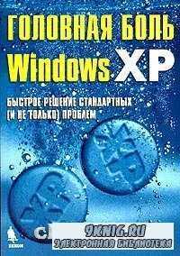 Головная боль Windows XP. Быстрое решение стандартных (и не только) проблем ...