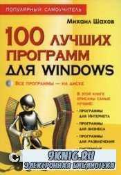 100 лучших программ для Windows. Популярный самоучитель [Михаил Шахов]