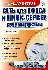 Сеть для офиса и LINUX-сервер своими руками.