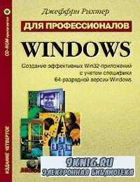 Windows для профессионалов. Создание эффективных Win32-пpилoжeний с учетом  ...