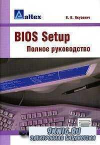 BIOS Setup. Полное руководство.