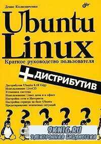 Ubuntu Linux. Краткое руководство пользователя.