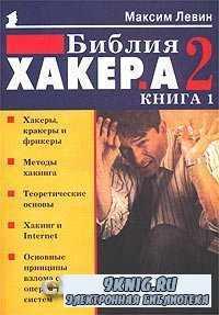 Библия хакера 2. Книга 1.