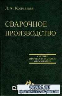 Сварочное производство. Учебное пособие.