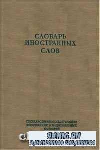 Словарь иностранных слов (3-е издание).