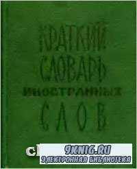 Краткий словарь иностранных слов (3-е издание).