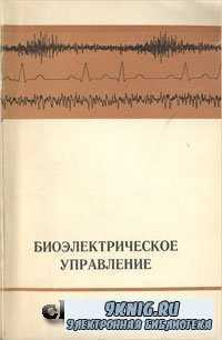 Биоэлектрическое управление.
