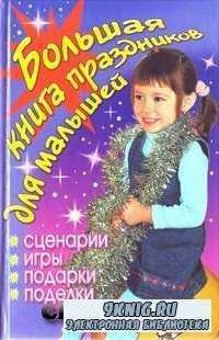 Большая книга праздников для малышей. Сценарии, игры, подарки, поделки.