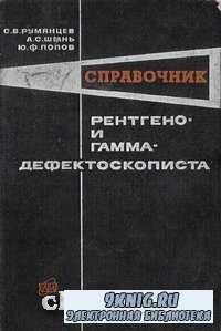 Справочник рентгено- и гамма-дефектоскописта.