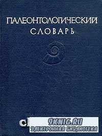 Палеонтологический словарь.
