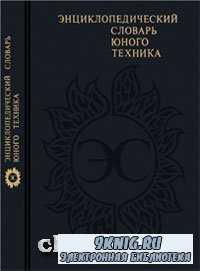 Энциклопедический словарь юного техника (2-ое издание).