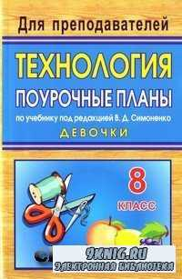 Технология. 8 класс (девочки): поурочные планы по учебнику под редакцией В. ...