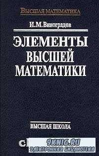 Элементы высшей математики.