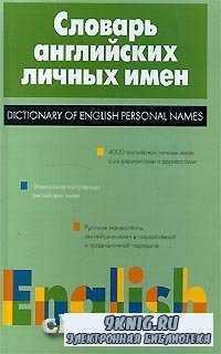 Словарь английских личных имен: 4000 имен (3-е издание).
