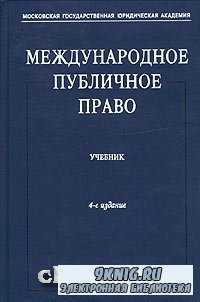 Международное публичное право (4-e издание).