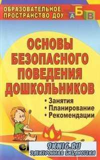 Основы безопасного поведения дошкольников: занятия, планирование, рекоменда ...