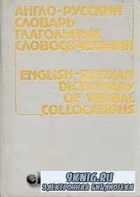 Англо-русский словарь глагольных словосочетаний.