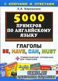 5000 примеров по английскому языку: Глаголы be, have, can, must.