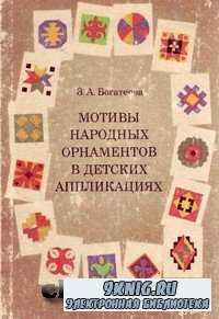 Мотивы народных орнаментов в детских аппликациях: Книга для воспитателя дет ...
