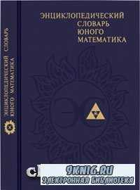 Энциклопедический словарь юного математика (2-ое издание).