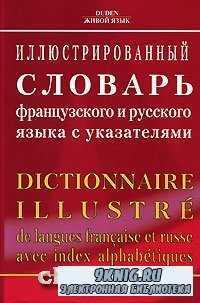Иллюстрированный словарь французского и русского языка с указателями / Dictionnaire illustre de langues frangaise et russe avec index alphabetiques.