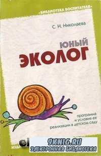 Юный эколог: Программа экологического воспитания дошкольников (2-ое издание ...