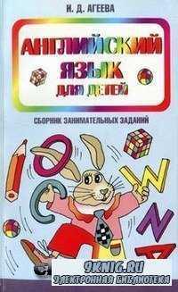 Английский язык для детей: Сборник занимательных заданий.