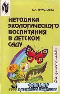 Методика экологического воспитания в детском саду: Работа с детьми средней  ...