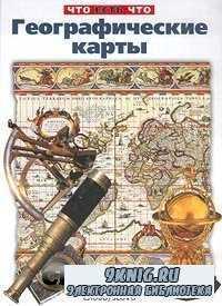 Географические карты.