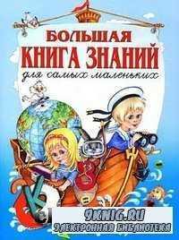 Большая книга знаний для самых маленьких.