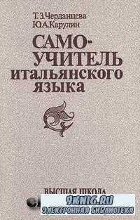 Самоучитель итальянского языка (6-ое издание).