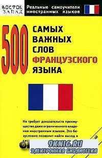 500 самых важных слов французского языка.
