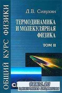 Общий курс физики. Том II. Термодинамика и молекулярная физика.
