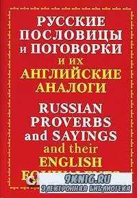 Русские пословицы и поговорки и их английские аналоги / Russian Proverbs an ...