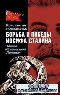 Борьба и победы Иосифа Сталина. Тайны