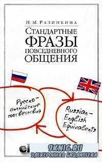 Стандартные фразы повседневного общения. Русско-английские соответствия.