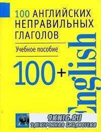 100 английских неправильных глаголов: Учебное пособие.