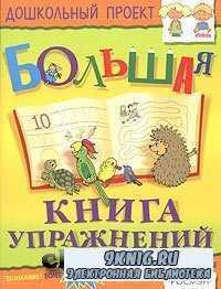 Большая книга упражнений.