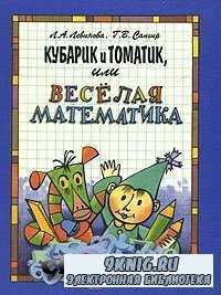 Кубарик и Томатик, или Веселая математика.