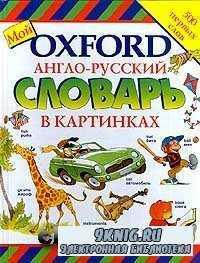 Мой Oxford. Англо - русский словарь в картинках.