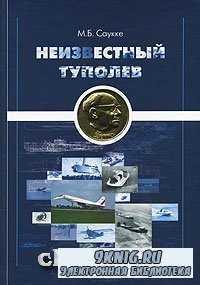 Неизвестный Туполев (2-ое издание).